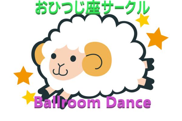 おひつじ座サークル、4/16(木)より新規講座開始!