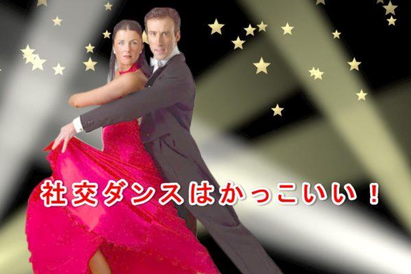 レッツ・トライ・ダンシング  社交ダンス無料講座  始まります!!